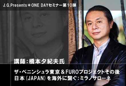 J.G.Presents ONE DAYセミナー第10弾
